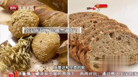 """全麦面包也有""""真假""""?很多人可能都买错了,大医生教你如何挑"""