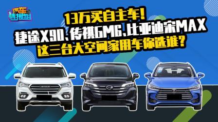 13万买自主车!捷途X90、传祺GM6、比亚迪宋MAX你选谁?