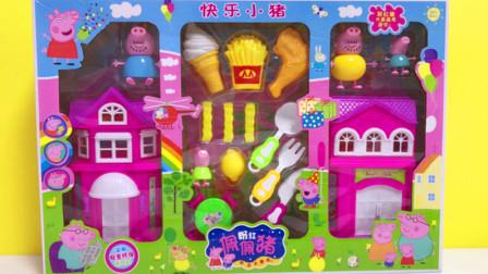 玩具拆箱 小猪佩奇玩具 拆箱试玩快乐佩佩猪的肯德基和大房子