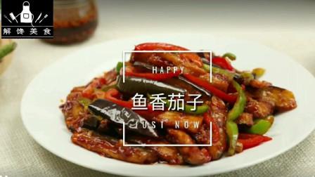 五星级厨师长教你做最正宗的家常菜!鱼香茄子,做法简单易上手,适合新手!