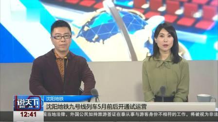 说天下 2019 沈阳地铁九号线列车5月前后开通试运营