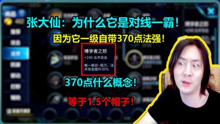 张大仙:这英雄为什么叫对线一霸!因为它一级自带370点法强!