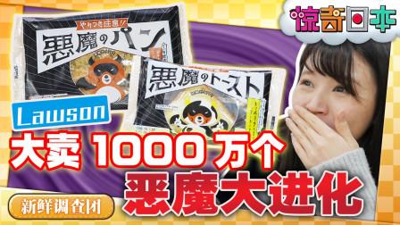 日本大卖1000万个,便利店恶魔系列试吃-惊奇日本
