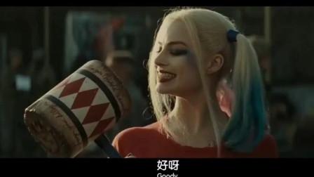 小丑女哈莉奎茵,或将成为经典。这段看了一百遍!