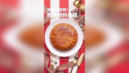 电饭煲蛋糕! 苹果翻转蛋糕的做法