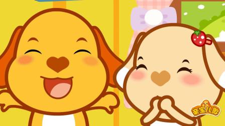 亲宝儿歌大全:洋娃娃和小熊跳舞和简单的快乐双享版