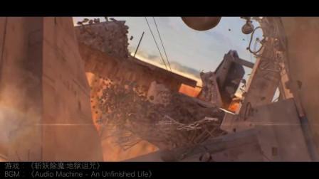 电影级游戏CG《斩妖除魔:地狱诅咒》BGM由Audio Machine制作《An Unfinished Life》MV