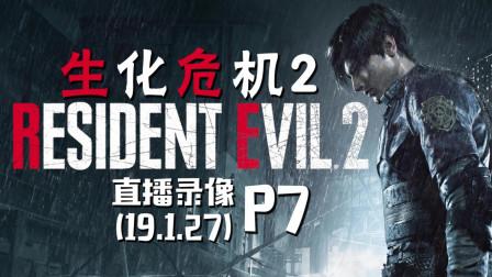 《生化危机2重制版》PS4 里昂篇里关 直播录像 P7【完】