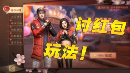 真香菌攻略之明日之后24:福猪闹春!新版讨红包活动与更新介绍!