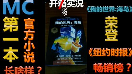 【开箱实况】MC第一本官方小说《我的世界: 海岛》长啥样?