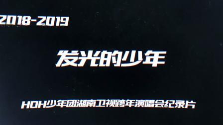 HOH2018-2019湖南卫视跨年演唱会纪录片《发光的少年》