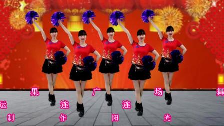迎新年广场舞《好运连连》祝你事事顺心吉祥如意,发大财!