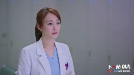 《下一站,别离》【李小冉CUT】15 盛夏在医院撞见秋阳 被狠批评了一顿委屈到哭
