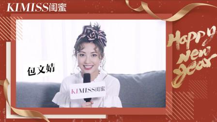 初三包文婧携手KIMISS闺蜜网 祝你新年大吉吧!