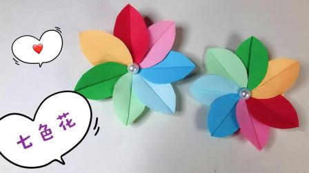 手工折纸:七色花,七种颜色代表七种性格,你是哪一种呢?