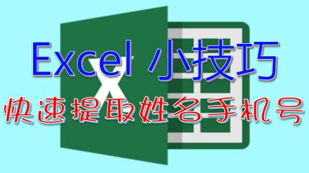 Excel使用小技巧—快速提取姓名和手机号,不用任何函数,一个快捷键就能搞定