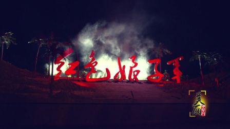 2019.02.15《越千年 行知陕旅--辉煌的旅程》香港卫视版