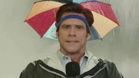 穷小伙获得超能力,能呼风唤雨为所欲为,金凯瑞经典喜剧电影《冒牌天神》