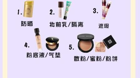 新手上妆必看!女生正确的化妆顺序和技巧!
