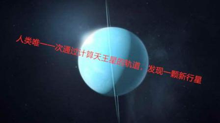 躺着运动的天王星,被发现只是个偶然,但上面似乎有不少的秘密