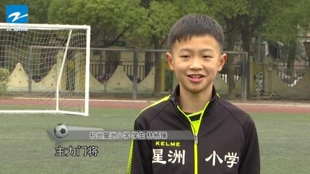体育最前线 2019 杭州公益活动 亚运足球梦想