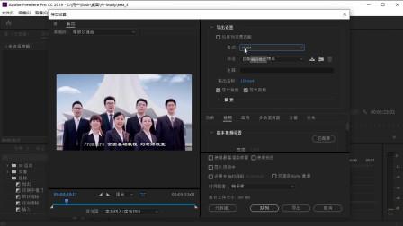 Pr2019教程-4.3视频剪辑文件导出