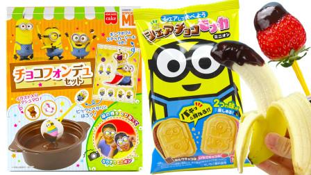 美味食玩DIY小黄人棉花糖巧克力零食