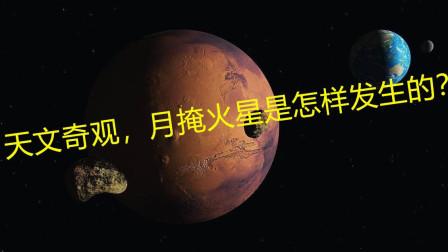 神奇罕见的月掩火星现象是怎样发生的?让你了解月球跟随着地球在太阳系的运动
