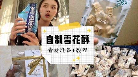 自制雪花酥(食材选择+小教程)