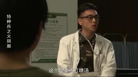 医生询问女兵身体情况,女兵听完医生描述:我才训练一天就怀孕了?