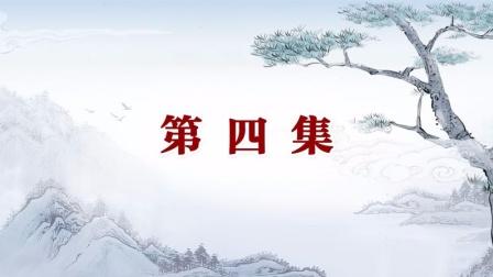 004第四集(第五套)