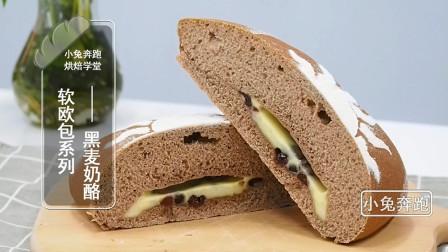 软欧面包之黑麦奶酪的做法——小兔奔跑烘焙教程