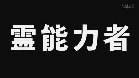 灵能百分百第二季01 (part 1)