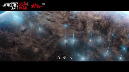 周笔畅献声电影《流浪地球》推广曲《去流浪》MV