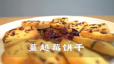快看!酥脆可口的蔓越莓饼干原来是这样做的!