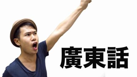 广东话教学-地道广东话俚语(揸Fit/花Fit/Fit人/符Fit)