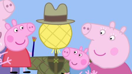 小猪佩奇第2季 稻草人先生