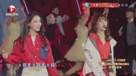 2019安徽春晚:大批2018最火网红歌曲来袭!长腿小姐姐活力唱跳《卡路里》!