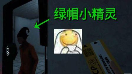【波少】SCP搞笑锦集之绿帽小精灵上线【SCP秘密