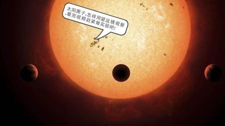告诉你如何用普通双筒望远镜观测太阳黑子? 赶紧回家做实验!