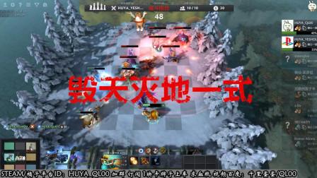 【QL】《DOTA2自走棋》法师轰炸流最后耻辱下播