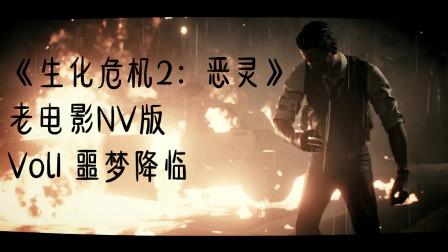 《生化危机2:恶灵》老电影NV版vol1