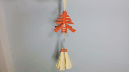 新年快到了,亲子动手折一个春节挂件吧!挂在家里好看又有意义!
