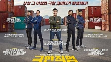 韩国电影极限职业引爆票房,超好的口碑和评分,登上周票房冠军!
