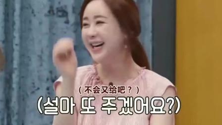 妻子的味道:咸素媛和陈华婚礼上,姐姐送上红包,韩国人关心的是有多少钱?