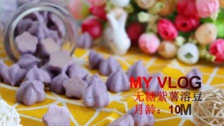 无糖紫薯溶豆(月龄: 10M+)