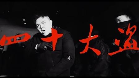 艾福杰尼《四十大盗》官方MV,感觉花园宝宝的声线不适合这首歌