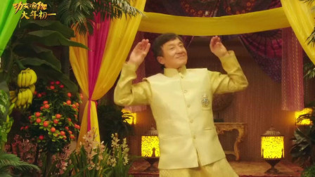 成龙&M.I.C男团献声《功夫瑜伽》主题曲MV《美丽的神话》