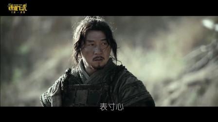 成龙&魏允熙电影《铁道飞虎》终极推广曲《琵琶行》MV