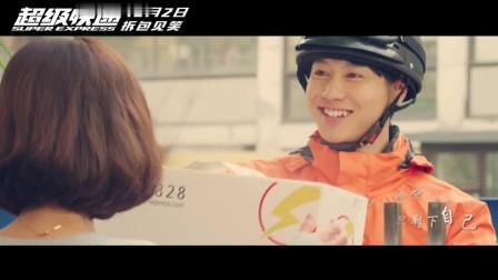 电影《超级快递》热映推广曲《有你的快递》MV暖心首发